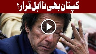 Download Foreign Funding case - ECP gives PTI last chance to submit details - Headlines 12 PM - 11 Sep 2017 Video