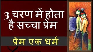 Download 3 Steps Of True Love | Love Of God | Love Tips In Hindi Video
