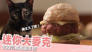 Download 貓咪大麥克!超真實還原!【好味貓廚房】EP115 Video