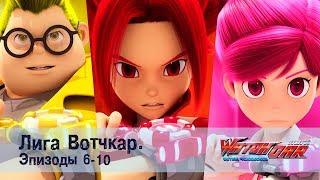 Download Лига Вотчкар - Эпизоды 6-10 - СБОРНИК Video