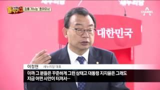 "Download 이정현 ""한방 먹인거 같지?… 대선주자 지지율 합쳐 9%도 안되면서"" Video"