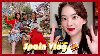 Download [Eng] 💃🏻스페인 여행 vlog + 🇪🇸스페인 메이크업 grwm with 헤이즐, 로즈하 l 오늘의하늘 Haneul Video