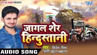 Download जागल शेर हिन्दुस्तानी - Jagal Sher Hindustani - Shivesh Mishra - Bhojpuri Desh Bhakti Song 2016 new Video