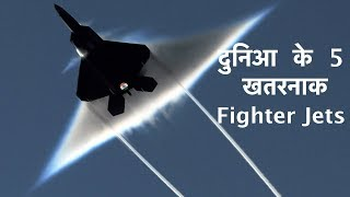 Download WORLD'S TOP 5 FIGHTER JETS - 5 में से भारत का 1 🇮🇳 - Must watch !! Video