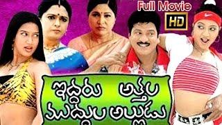 Download Iddaru Atthala Muddula Alludu Full Length Telugu Movie || Rajendra Prasad, Suman || DVD Rip.. Video