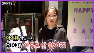 Download [IU TV] HAPPY IU DAY (With. 유애나) Video