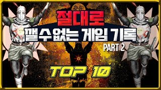 Download 절대로 깨질 수 없는 게임 기록 TOP 10 (PART 2) Video