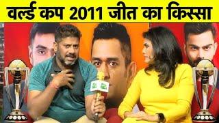 Download World Cup 2011 Special: जीत की कहानी Vikrant Gupta & Sweta Singh की जुबानी | India WC 2011 Champs Video