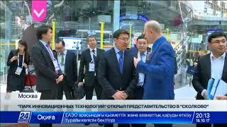 Download «Парк инновационных технологий» открыл представительство в «Сколково» Video