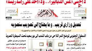 Download كل يوم - أهم ما جاء فى حديث الرئيس السيسي الأخير مع الصحف المصرية الرسمية Video