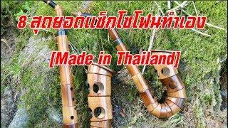 Download 8 สุดยอดแซ็กโซโฟนทำเอง [Made in Thailand] Video