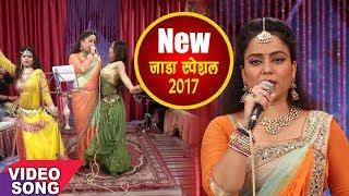 Download इस ठंडी में गर्मी के एहसास के लिए सुने ये गीत | जाड़ जाते नईखे रजाई से | Nisha Pandey NEW Song 2017 Video