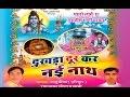 Download दुखड़ा दूर कर नई नाथ । राज. मीणावाटी गीत | by राजू मीणा, राम प्रसाद मीणा | Video Video