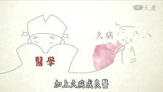 Download 【漢醫和你相遇】20180421 - 皇甫謐 Video