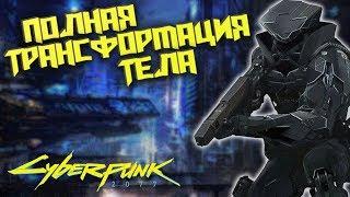 Download Полная трансформация тела | Cyberpunk 2020 Video