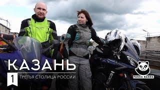 Download Мотопутешествие в Татарстан | часть 1 Video