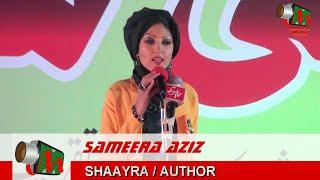Download Sameera Aziz, Aalami Mushaira, Mumbai, 06/02/2016, Con. ALEEM KHAN, Mushaira Media Video