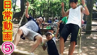Download 仲良し兄弟brother4の日常動画 part⑤ 2016 summer Video