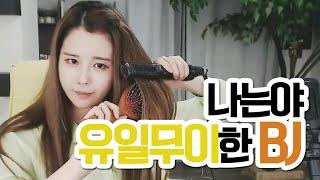 Download 김이브님♥이렇게 방송하는 BJ는 나밖에 없을거야 Video