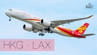Download 香港航空 A350 商務艙 (香港 - 洛杉磯) Hong Kong Airlines A350 Business Class (Hong Kong to Los Angeles) Video