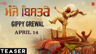 Download TEASER : Manjey Bistrey (ਮੰਜੇ ਬਿਸਤਰੇ) : GIPPY GREWAL | Sonam Bajwa | Coming On Baisakhi | Saga Music Video