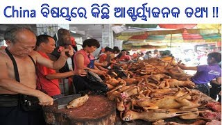 Download [Odia] Unknown Mysterious Facts about China || Chinese Food, Culture and Economy Video