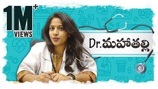 Download Dr. Mahathalli || Mahathalli Video