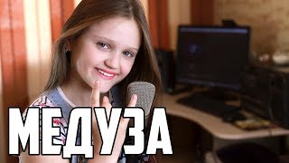 Download МЕДУЗА | Ксения Левчик | cover MATRANG Video