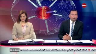 Download الحصاد الاخباري 1-5-2017 ... الشرقية نيوز Video