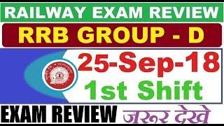 Download 25 September 1st shift GK/GS | रेलवे आरआरबी ग्रुप डी 25 September 1st shift Analysis Video