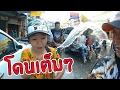 Download [ เล่นสงกรานต์ สาดน้ำเย็นมาก !!! ] สงกรานต์ทพัทยา Video