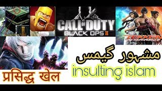Download Famous Games Insulting Islam || Urdu/Hindi Video