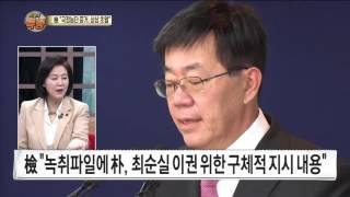 "Download 박근혜 ""최순실, 내 앞에선 조용하더니 국민 싫어할 일 다하고다녀"" Video"