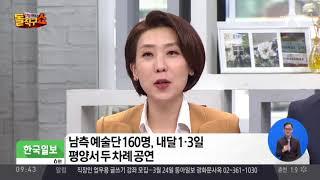 Download 남측 예술단 160명, 내달 1·3일 평양서 두 차례 공연 Video