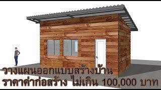 Download วางแผนออกแบบสร้างบ้าน ราคาค่าก่อสร้าง ไม่เกิน 100,000 บาท Video