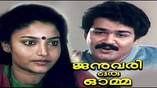 Download January Oru Orma 1987: Malayalam Full Movie | Mohanlal | Karthika | Suresh Gopi | Jayabharathi Video