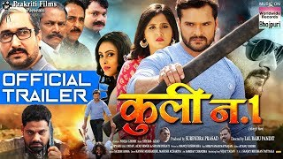Download Coolie No.1 | OFFICIAL TRAILER | KHESARI LAL YADAV, KAJAL RAGHWANI | BHOJPURI NEW MOVIE 2019 Video