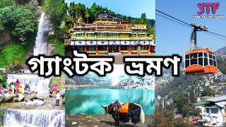 Download গ্যাংটক ভ্রমণ || Gangtok City Tour Full Guide || Sikkim || India || package tour Video