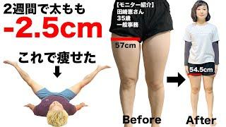 Download 2週間で太もも-2.5cm!57cmから54.5cmへ!らくらく寝たまま運動!(むくみ取り筋トレDAY1:高稲達弥) Video