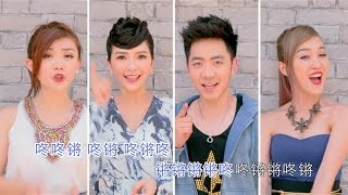 Download 2016 钟盛忠 钟晓玉 M Girls 王雪晶 阿妮 《金狮拜年》高清Official MV 全球大首播 Video