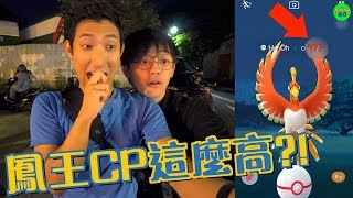 Download 鳳王出現啦!而且捕捉超級高CP的?!【劉沛寶可夢² 28】 Video