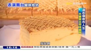 Download 湯志偉夜市夫妻情 賣起古早味蛋糕 Video