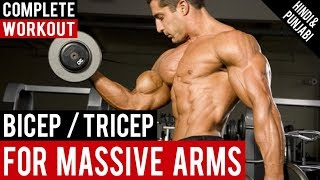 Download BICEP/TRICEP complete workout routine for massive ARMS! BBRT #2 (Hindi / Punjabi) Video