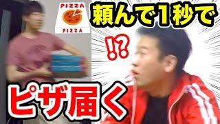Download 【ドッキリ】注文して1秒でピザが届くドッキリ Video