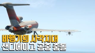 Download PSA 182, 공중충돌방지장치(TCAS)를 의무화하게 한 샌디에이고 상공 공중충돌사고 Video