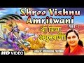 Download SHREE VISHNU AMRITWANI PART 1 I HD VIDEO I ANURADHA PAUDWAL I FULL VIDEO SONG Video