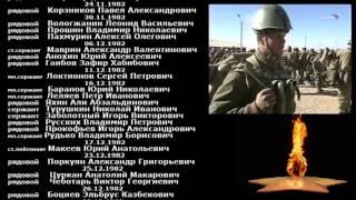 Download Павшим друзьям. 56 гв одшбр 1979 1989 Video