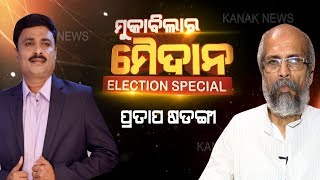 Download Muqabila Ra Maidan: Exclusive Interview With BJP's Balasore MP Candidate Pratap Sarangi Video