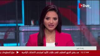 Download حصاد الأخبار .. السبت 20 يناير 2018 Video