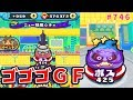Download 妖怪ウォッチぷにぷに【妖怪ウォッチ3のラスボス】ゴゴゴGF空想ユメミガチーノ!さとちん Video